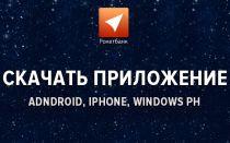 Скачать приложение Рокетбанк на Android, iPphone или Windows Phone