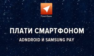 Добавление карты Рокетбанка в Android Pay и Samsung Pay