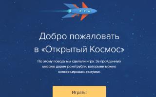 Игра «Открытый космос» от Рокетбанка