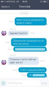 техподдержка тинькофф