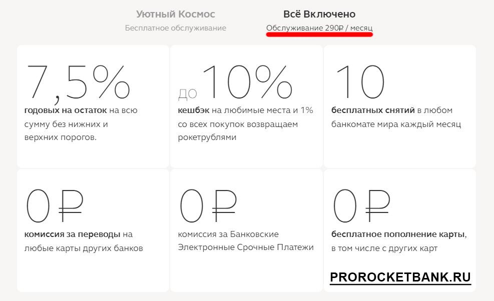 тариф все включено за 300 рублей в месяц
