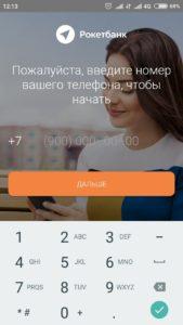 безопасное приложение рокетбанк