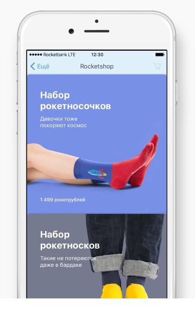 приложение рокетшоп
