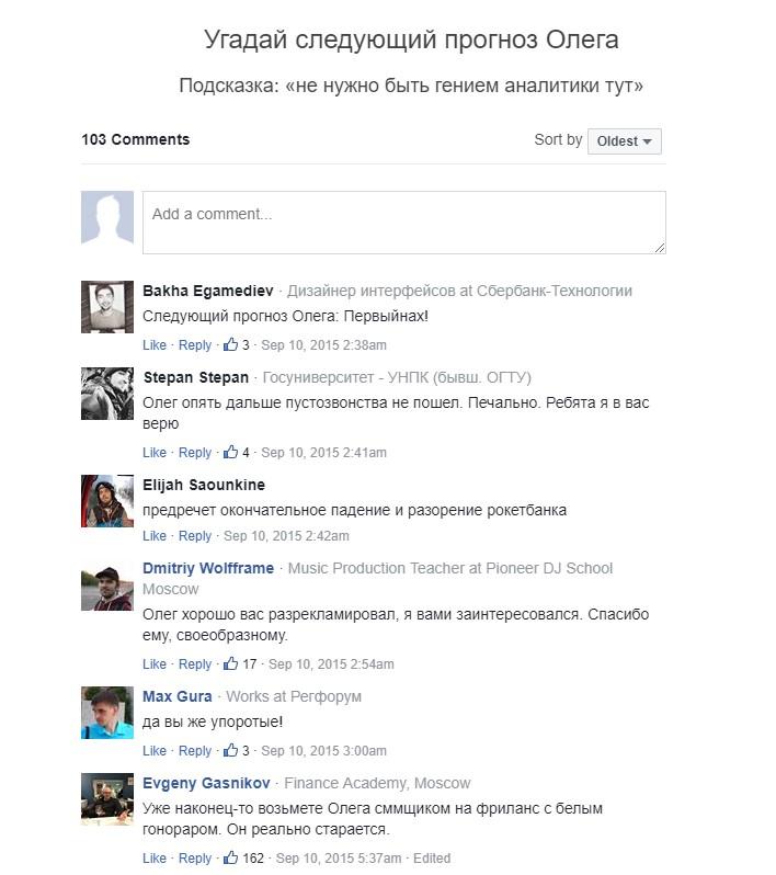 Угадай следующий прогноз Олега
