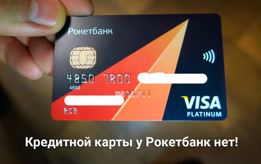 кредитная карта Рокетбанк онлайн