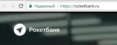 защищенный сайт рокебанк
