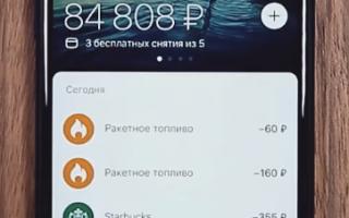Как прявязать карту Рокетбанка к Apple Pay на вашем iPhone