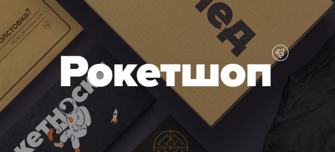 Рокетшоп с прикольными товарами в Рокетбанке