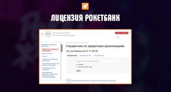 Лицензия Рокетбанка